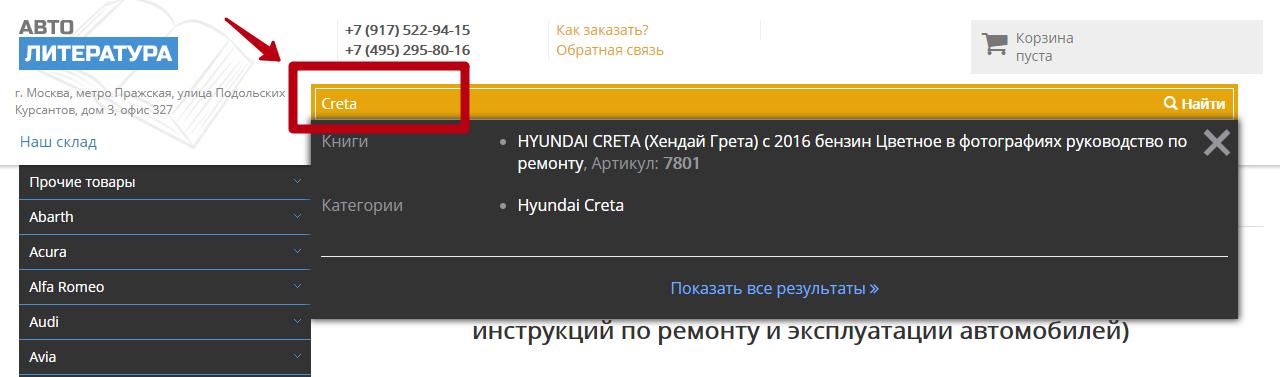 строка поиска на сайте