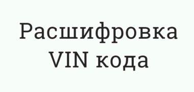надпись Расшифровка VIN кода