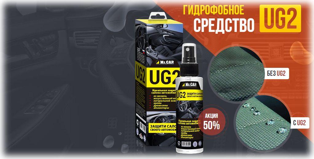 Гидрофобное средство UG2