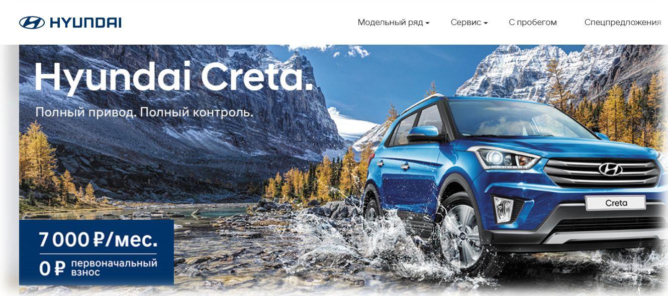 Верхняя часть официального сайта Hyundai Creta