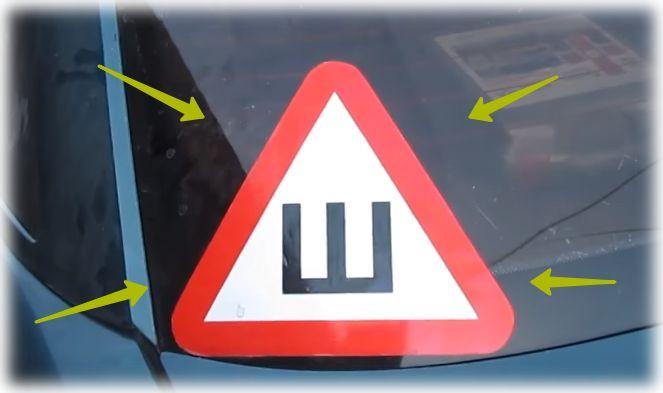 Знак на стекле автомобиля