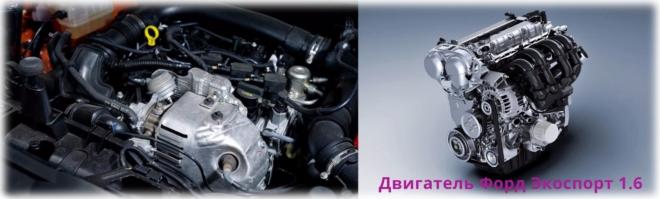 двигатель форд экоспорт 1.6