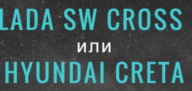 Lada Vesta SW Cross или Hyundai Creta?
