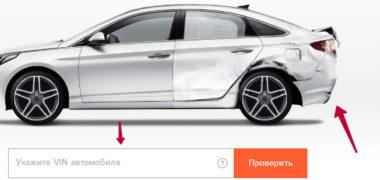 проверить автомобиль онлайн бесплатно