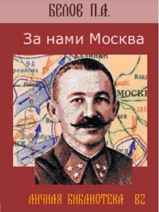 Генерал Белов